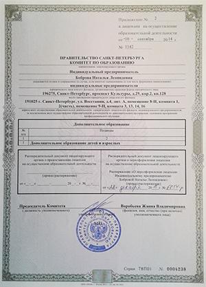 Учебный Центр Статус, лицензия стр.3