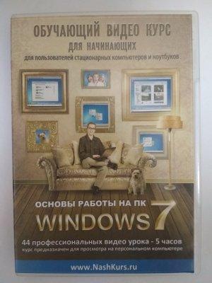 """Курс """"Основы работы на ПК для начинающих. Windows 7"""" на DVD диске"""
